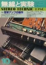 無線と実験 1980年10月号