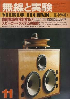 無線と実験 1980年11月号 誠文堂新光社 画像