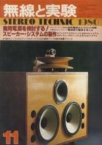 無線と実験 1980年11月号