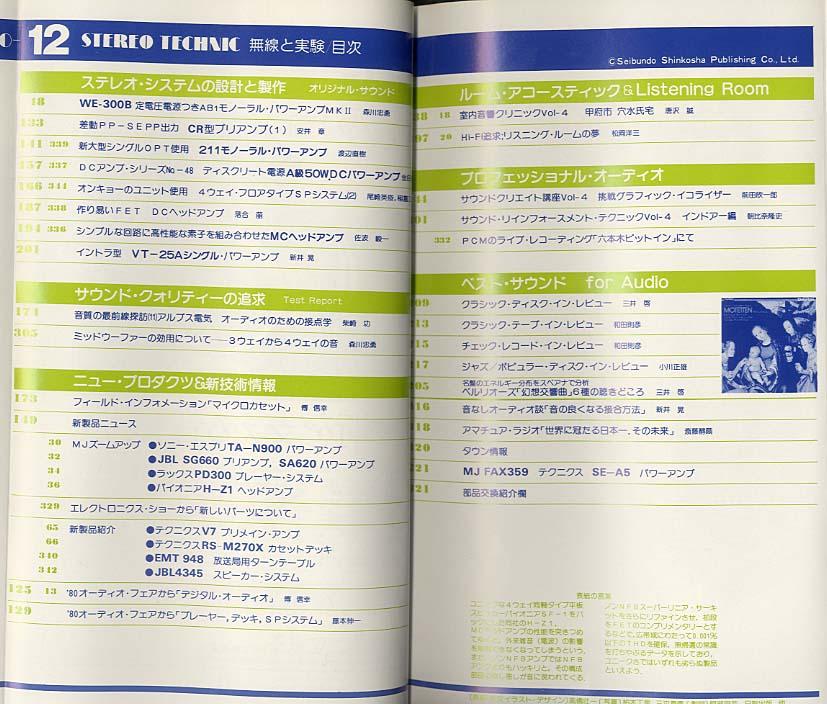 無線と実験 1980年12月号 誠文堂新光社 画像