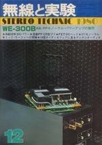 無線と実験 1980年12月号