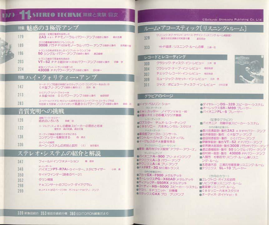 無線と実験 1979年11月号 誠文堂新光社 画像