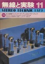 無線と実験 1979年11月号