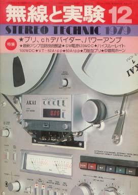 無線と実験 1979年12月号 誠文堂新光社 画像