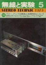 無線と実験 1979年5月号