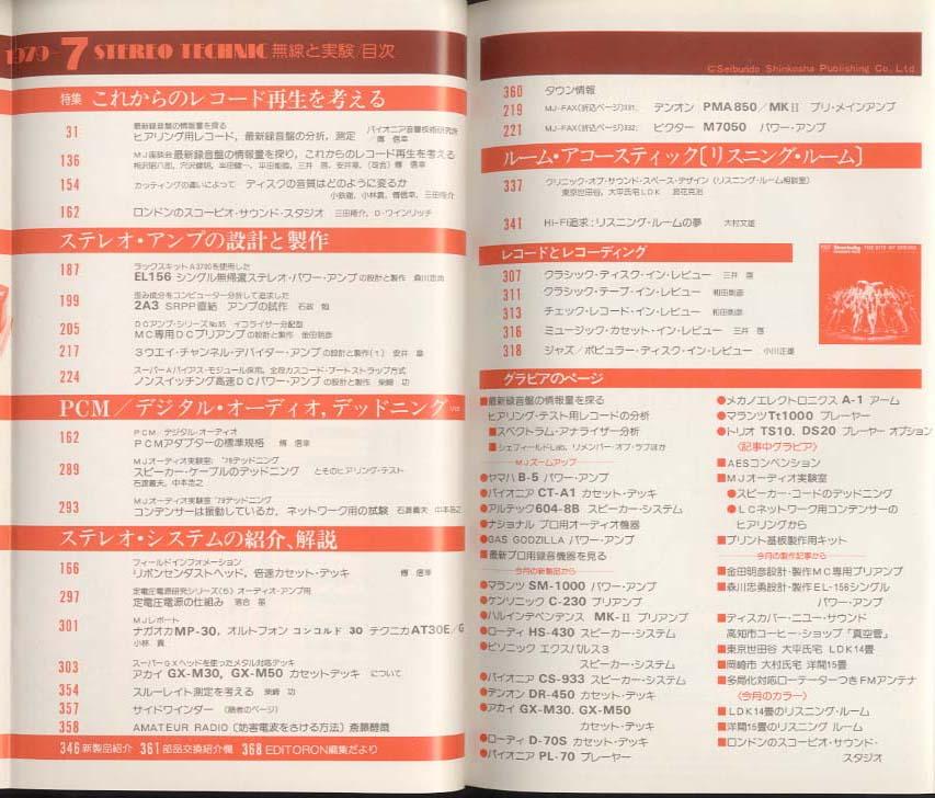 無線と実験 1979年7月号 誠文堂新光社 画像
