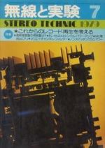 無線と実験 1979年7月号
