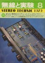 無線と実験 1979年8月号