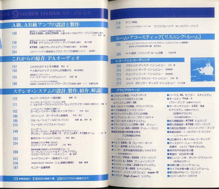 無線と実験 1979年9月号 誠文堂新光社 画像