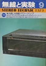 無線と実験 1979年9月号