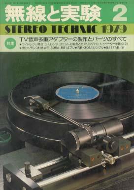 無線と実験 1979年2月号 誠文堂新光社 画像