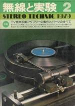 無線と実験 1979年2月号