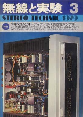 無線と実験 1979年3月号 誠文堂新光社 画像