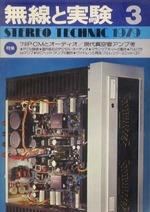 無線と実験 1979年3月号