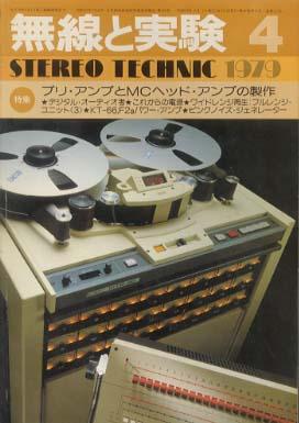無線と実験 1979年4月号 誠文堂新光社 画像