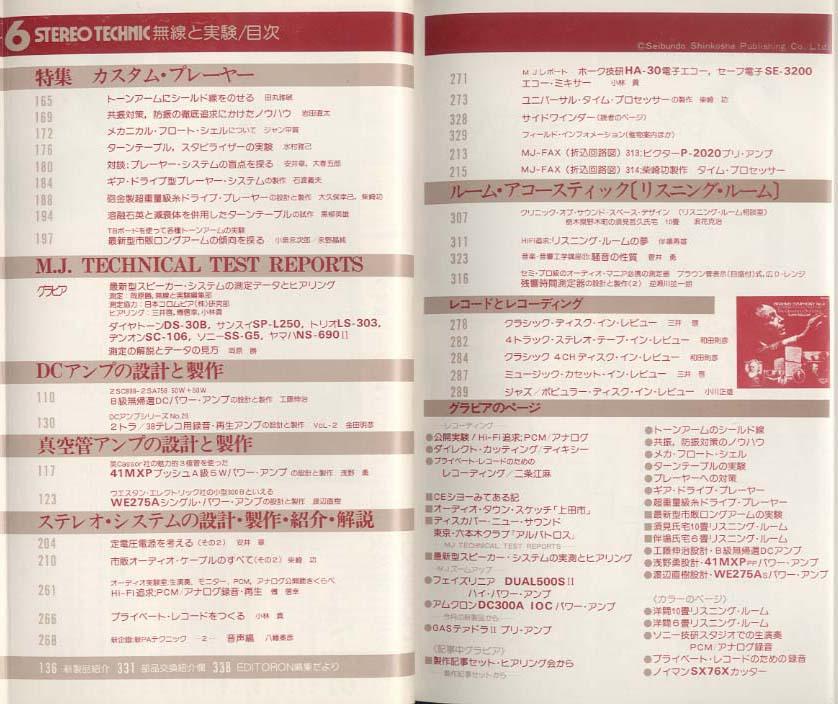 無線と実験 1978年6月号 誠文堂新光社 画像