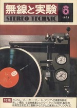 無線と実験 1978年6月号