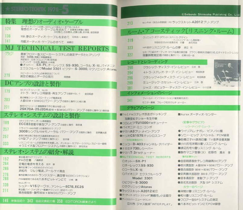 無線と実験 1978年5月号 誠文堂新光社 画像