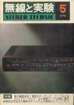 無線と実験 1978年5月号