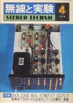 無線と実験 1978年4月号
