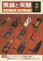 無線と実験 1978年2月号