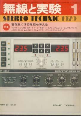 無線と実験 1979年1月号 誠文堂新光社 画像