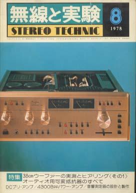 無線と実験 1978年8月号 誠文堂新光社 画像