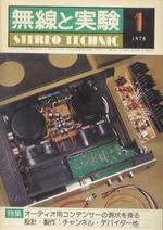 無線と実験 1978年1月号
