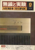 無線と実験 1978年9月号