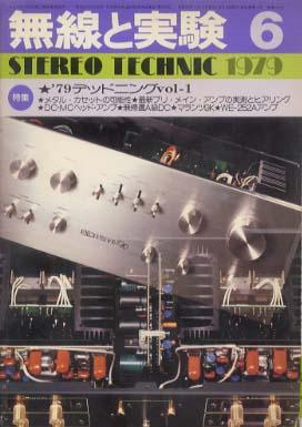 無線と実験 1979年6月号 誠文堂新光社 画像