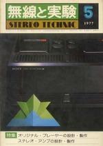 無線と実験 1977年5月号