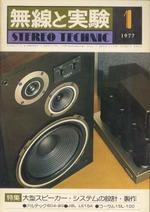無線と実験 1977年1月号