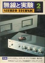 無線と実験 1977年2月号