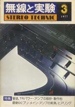 無線と実験 1977年3月号