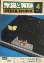 無線と実験 1977年4月号
