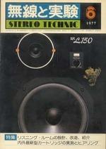 無線と実験 1977年6月号