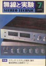 無線と実験 1977年7月号