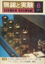 無線と実験 1977年8月号