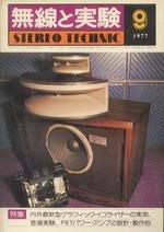 無線と実験 1977年9月号