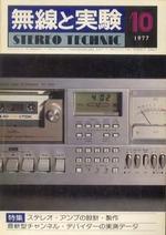 無線と実験 1977年10月号