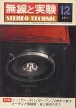 無線と実験 1977年12月号