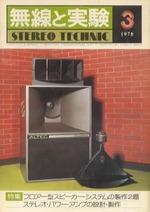 無線と実験 1978年3月号