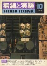 無線と実験 1978年10月号