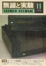 無線と実験 1978年11月号