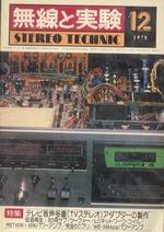 無線と実験 1978年12月号