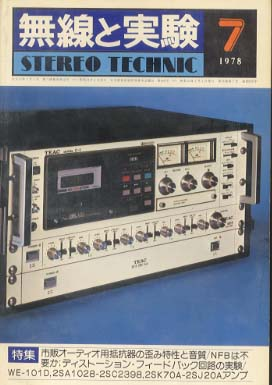 無線と実験 1978年7月号 誠文堂新光社 画像