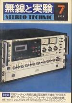 無線と実験 1978年7月号