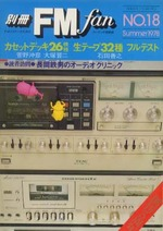 別冊 FM fan No.18 summer 1978