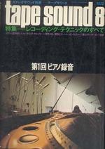 TAPE SOUND 8