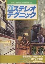 '78 ステレオ・テクニック